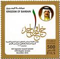 n° 937 - Timbre BAHRAIN Poste