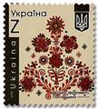 n° 1403/1406 - Timbre UKRAINE Poste