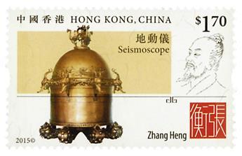 n° 1812 - Timbre HONG KONG Poste