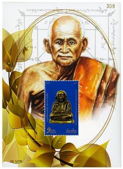 n° 333 - Timbre THAILANDE Blocs et feuillets