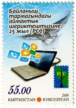n° 704 - Timbre KIRGHIZISTAN (Poste Kirghize) Poste