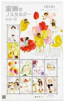 n° 7410 - Timbre JAPON Poste