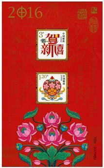 n° 195 - Timbre Chine Blocs et feuillets