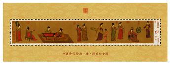 n° 190 - Timbre Chine Blocs et feuillets