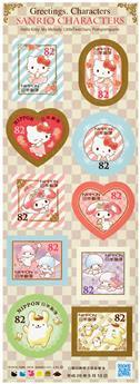 n° 7556 - Timbre JAPON Poste