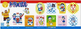 n° 7633 - Timbre JAPON Poste