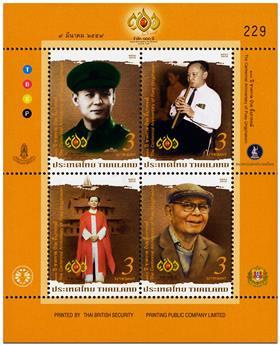 n° 334A - Timbre THAILANDE Blocs et feuillets