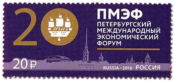 n° 7723 - Timbre RUSSIE Poste