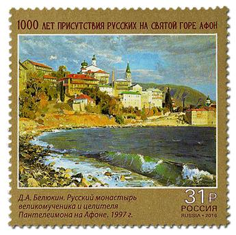 n° 7745 - Timbre RUSSIE Poste