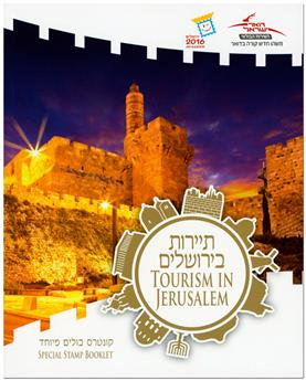 n° C2444 - Timbre ISRAEL Carnets