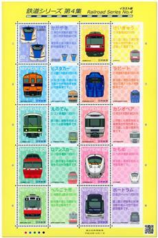 n° 7855 - Timbre JAPON Poste