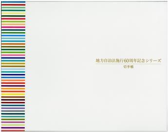 n° 2A - Timbre JAPON VIII - Carnets et ouvrages de luxe