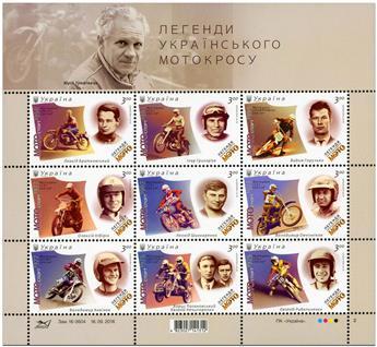 n° 1274 - Timbre UKRAINE Poste