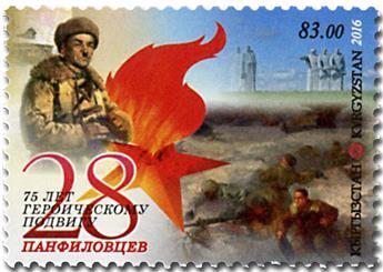 n° 725 - Timbre KIRGHIZISTAN (Poste Kirghize) Poste