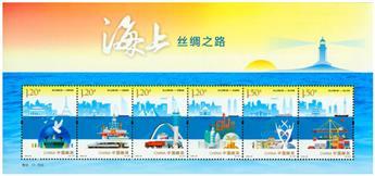 n° 201 - Timbre Chine Blocs et feuillets