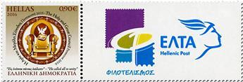 n° 2823Ca - Timbre GRECE Poste