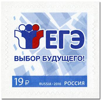 n° 7754 - Timbre RUSSIE Poste