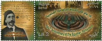 n° 2215 - Timbre EGYPTE Poste
