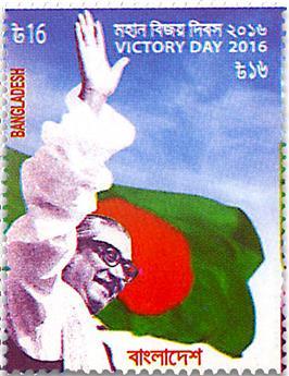 n° 1048 - Timbre BANGLADESH Poste