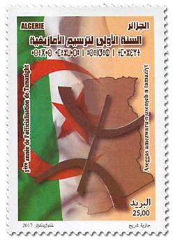 n° 1771 - Timbre ALGERIE Poste