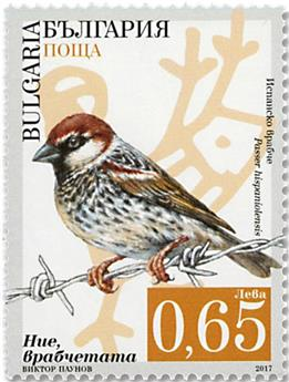 n°4498/4501 - Timbre BULGARIE Poste