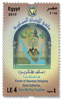 n°2238 - Timbre EGYPTE Poste
