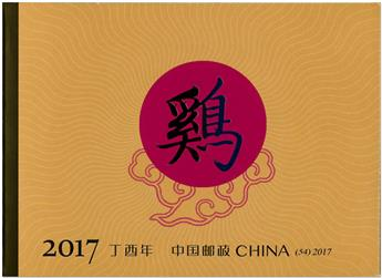 n° C5401 - Timbre Chine Carnets
