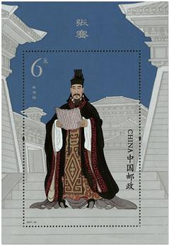 n° 210 - Timbre Chine Blocs et feuillets