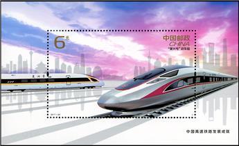 n° 213 - Timbre Chine Bloc et feuillets