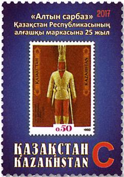 n° 795 - Timbre KAZAKHSTAN Poste