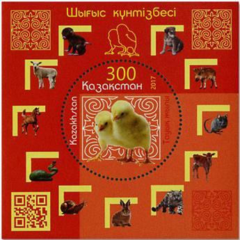 n° 92 - Timbre KAZAKHSTAN Blocs et feuillets