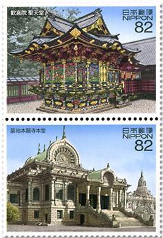 n° 8554/8555 - Timbre JAPON Poste