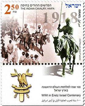 n° 2508 - Timbre ISRAEL Poste