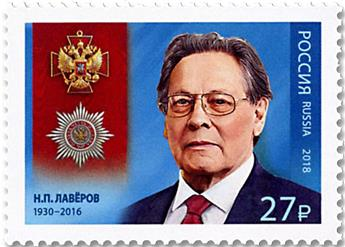 n° 7901 - Timbre RUSSIE Poste