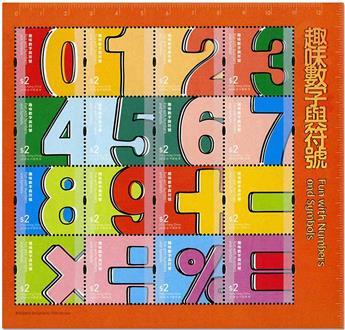 n° 321 - Timbre HONG KONG Blocs et feuillets