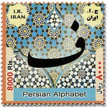 n° 3016D - Timbre IRAN Poste