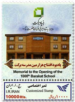 n° 3068 - Timbre IRAN Poste