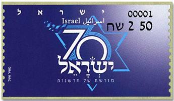 n° 120 - Timbre ISRAEL Timbres de distributeurs