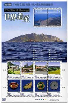 n° 8797/8806 - Timbre JAPON Poste