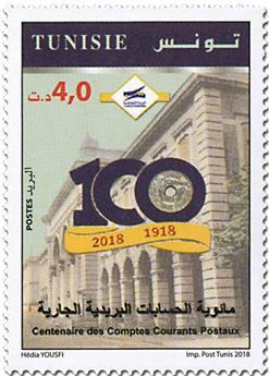 n° 1860 - Timbre TUNISIE Poste