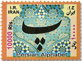 n° 3080 - Timbre IRAN Poste