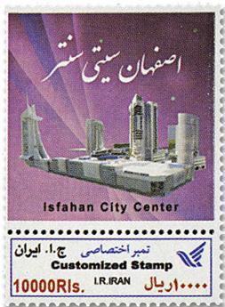n° 3084 - Timbre IRAN Poste