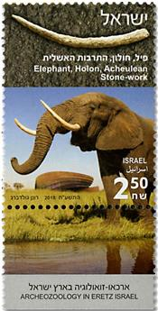 n° 2557/2558 - Timbre ISRAEL Poste