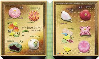 n° 9043/9052 - Timbre JAPON Poste