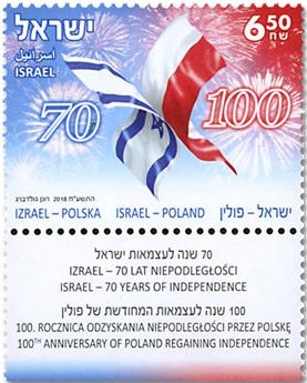 n° 2560 - Timbre ISRAEL Poste