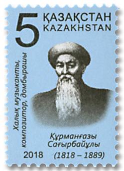 n° 815 - Timbre KAZAKHSTAN Poste