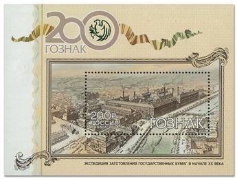 n° 452 - Timbre RUSSIE Blocs et feuillets