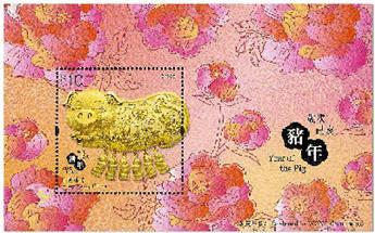n° 328 - Timbre HONG KONG Blocs et feuillets