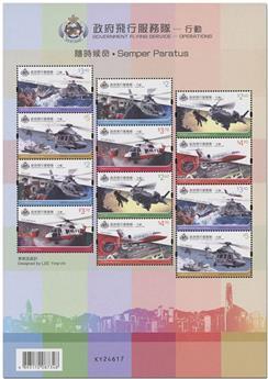 n° F2057 - Timbre HONG KONG Poste