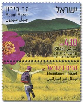 n° 2572/2573 - Timbre ISRAEL Poste